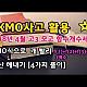 https://www.semosu.com/data/apms/video/youtube/thumb-2joWSBtZS2k_80x80.jpg